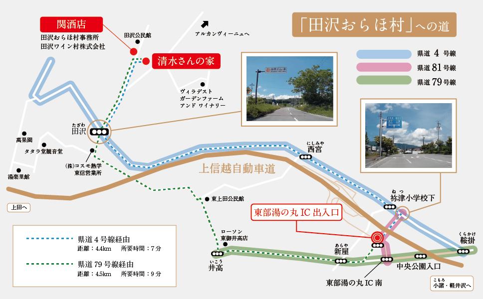 田沢おらほ村への道