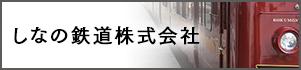 しなの鉄道株式会社